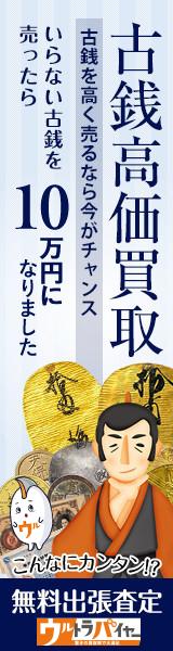 古銭・古紙幣・記念コイン高価買取専門店