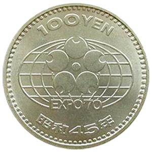 レアコインの買取相場一覧表!価値のある硬貨を高 …