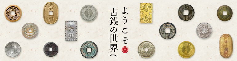 ようこそ古銭の世界へ