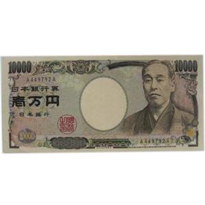 一万円 AA券(いちまんえん えーえーけん):表