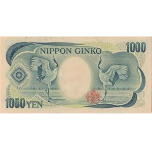 千円紙幣 ゾロ目(せんえんしへい ぞろめ):裏