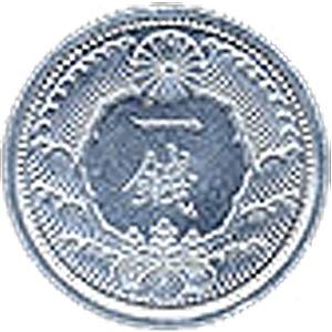 一銭アルミ貨(いっせんあるみか):表