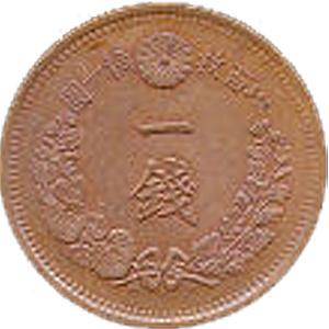 1銭銅貨(いっせんどうか)