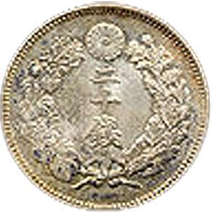 二十銭銀貨幣 旭日 (にじゅっせんぎんかへい きょくじつ):表
