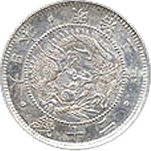 二十銭銀貨幣 旭日龍(にじゅっせんぎんかへい きょくじつりゅう):裏