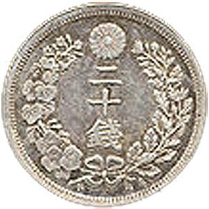 二十銭銀貨幣 龍(にじゅっせんぎんかへい りゅう):表