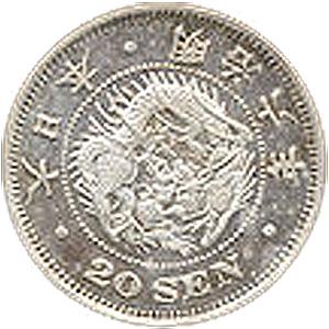 二十銭銀貨幣 龍(にじゅっせんぎんかへい りゅう):裏