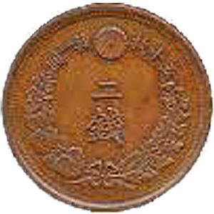 二銭銅貨(にせんどうか):表