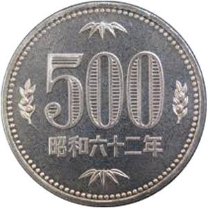 五百円硬貨(ごひゃくえんこうか):表