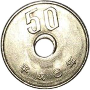 五十円硬貨 エラーコイン(ごじゅうえんこうか えらーこいん):表
