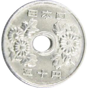 五十円硬貨 エラーコイン(ごじゅうえんこうか えらーこいん):裏