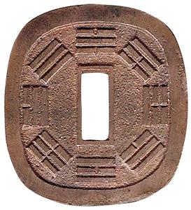 秋田鍔銭(あきたつばせん):裏