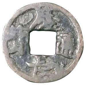 鐚銭(びたせん・びたぜに):表