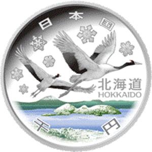地方自治法施行60周年記念貨幣 北海道(ちほうじちほうしこう60しゅうねんきねんかへい ほっかいどう):表