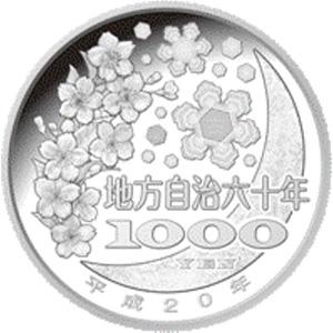 地方自治法施行60周年記念貨幣 北海道(ちほうじちほうしこう60しゅうねんきねんかへい ほっかいどう):裏