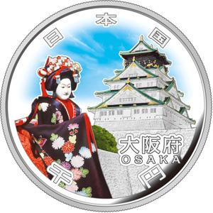 地方自治法施行60周年記念貨幣 大阪府(ちほうじちほうしこう60しゅうねんきねんかへい おおさかふ):表