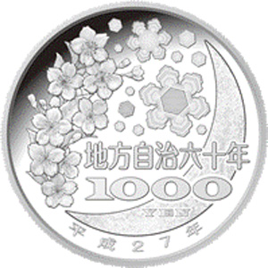 地方自治法施行60周年記念貨幣 大阪府(ちほうじちほうしこう60しゅうねんきねんかへい おおさかふ):裏