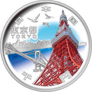 地方自治法施行60周年記念貨幣 東京都(ちほうじちほうしこう60しゅうねんきねんかへい とうきょうと):表
