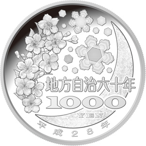 地方自治法施行60周年記念貨幣 東京都(ちほうじちほうしこう60しゅうねんきねんかへい とうきょうと):裏