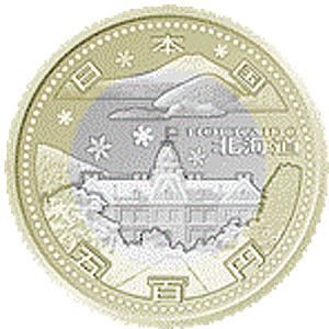 地方自治法施行60周年 500円記念貨幣用