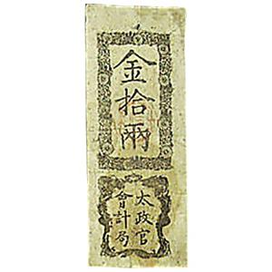 太政官札(だじょうかんさつ):表