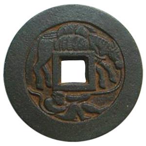 絵銭 大迫銭(えせん おおはさません):表
