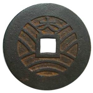 絵銭 大迫銭(えせん おおはさません):裏