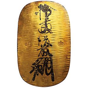 元禄大判金(げんろくおおばんきん):表