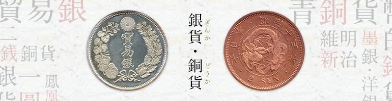 銀貨・銅貨