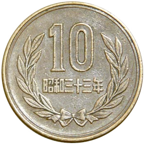 十円硬貨 ギザ十(じゅうえんこうか ぎざじゅう):表