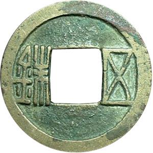五銖銭(ごしゅせん)