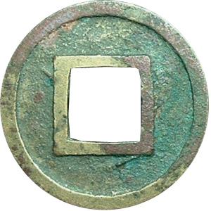 五銖銭(ごしゅせん):裏