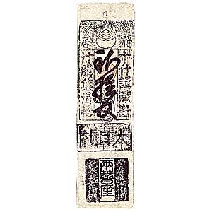 藩札 越前福井藩 銀10匁札(はんさつ えちぜんふくいはん ぎんじゅうもんめさつ )
