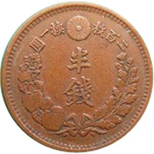 半銭銅貨(はんせんどうか):表
