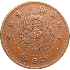 半銭銅貨(はんせんどうか):裏