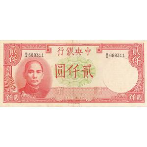法幣(ほいへい):表