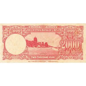 法幣(ほいへい):裏