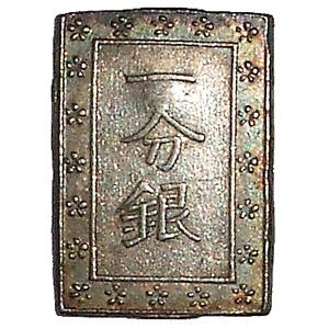 天保一分銀(てんぽういちぶぎん):表