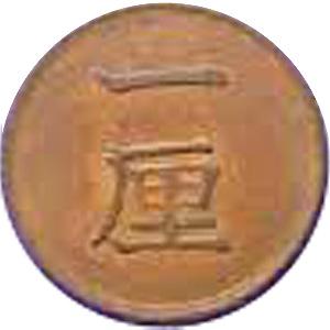 一厘銅貨(いちりんどうか):表