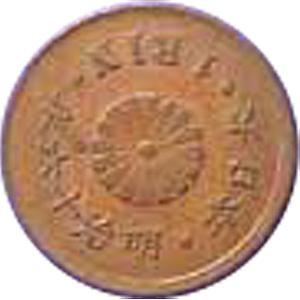 一厘銅貨(いちりんどうか):裏