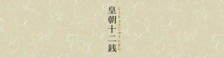 皇朝十二銭