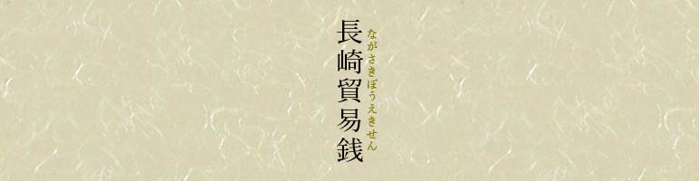 長崎貿易銭