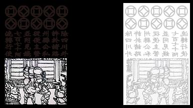 中国最初の紙幣