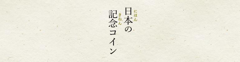 日本の記念コイン
