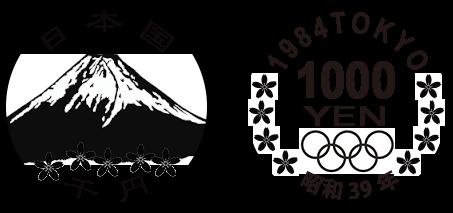 日本の記念コインのイラスト