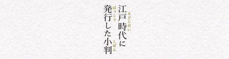 江戸時代に発行された小判
