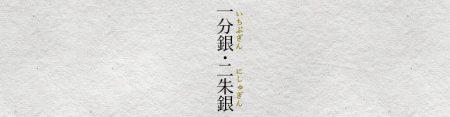 一分銀(いちぶぎん)・二朱銀(にしゅぎん)