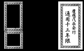 明治の紙幣