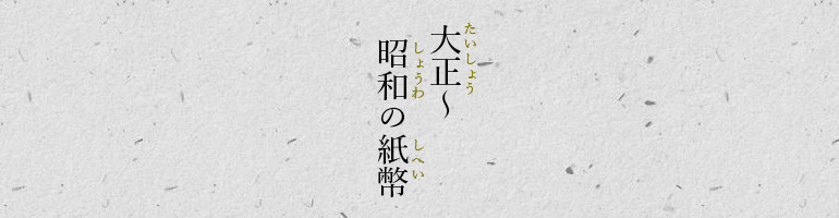 大正〜昭和の紙幣