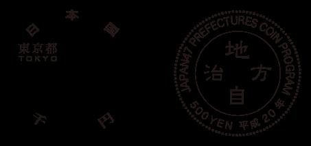 地方自治法施行60周年記念貨幣のイラスト